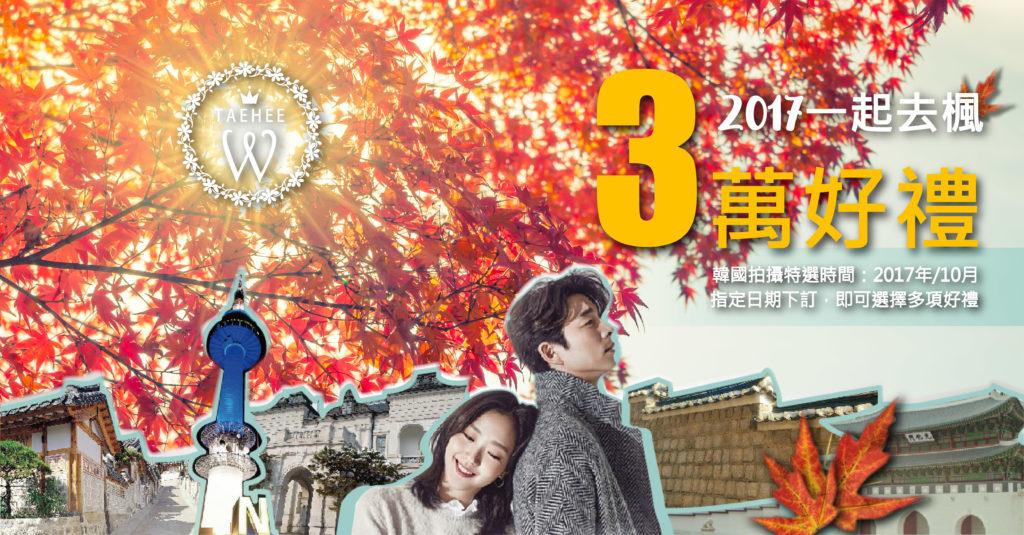 韓國婚紗專屬秋天色彩的楓葉外景