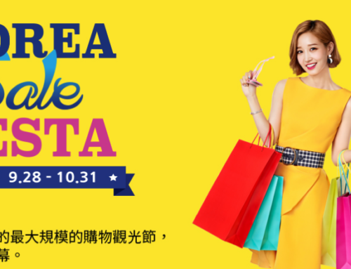 5 折購物觀光節來臨!國慶連假手牽手來去韓國!| TAEHEE WEDDING